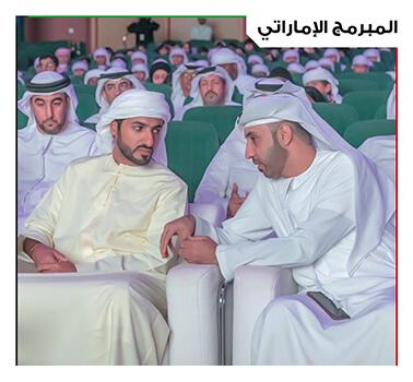 UAE CODER 2019