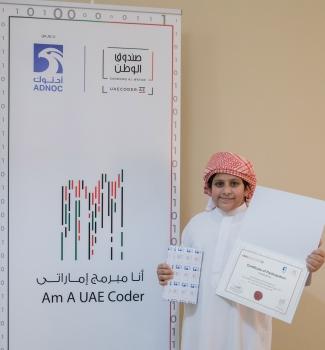 UAE CODER 2020
